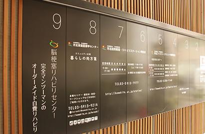 Facility Asagaya Routes 01 03
